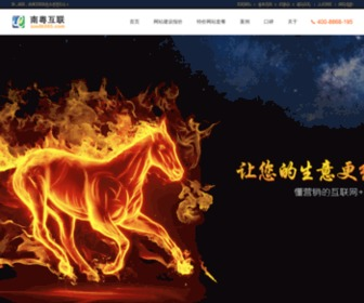 South365.com - 广州做网站公司 做网站哪家价格最便宜 做网站需要多少钱-南粤互联,广州专业做网站公司排名【官方网站】
