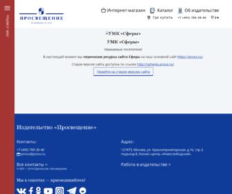 Spheres.ru - УМК