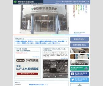 Suidorekishi.jp - 江戸時代から現代までの、江戸・東京の水道の歴史|東京都水道歴史館|ホームページ