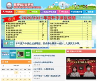 Swhps.edu.hk - 石湖墟公立學校