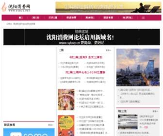 Sybuy.net - 沈阳消费网