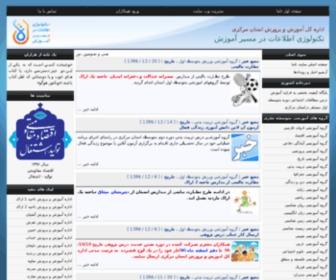 Tama.ir - اداره کل آموزش و پرورش استان مرکزی - تکنولوژی اطلاعات در مسیر آموزش