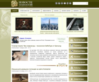 Techvesti.ru - Новости технологий   Достижения науки и техники