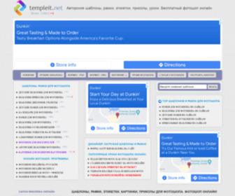 Templeit.net - Авторские шаблоны, рамки, этикетки, приколы, уроки. Бесплатный фотошоп онлайн