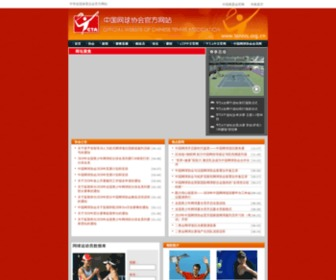 Tennis.org.cn - 中国网球协会官方网站