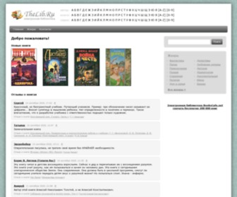 Thelib.ru - Электронная библиотека TheLib.Ru - бесплатно скачать книги. Скачать 100 000 бесплатных книг в электронном виде в электронной библиотеке.