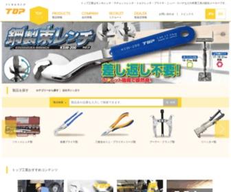 Toptools.co.jp - トップ工業株式会社ウェブサイト - トップ工業はモンキレンチ・ラチェットレンチ・トルクレンチ・プライヤ・ニッパ・スパナなどの作業工具の総合メーカーです。
