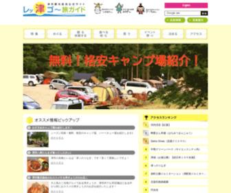 Tsukanko.jp - 津市観光協会公式サイト レッ津ゴー旅ガイド