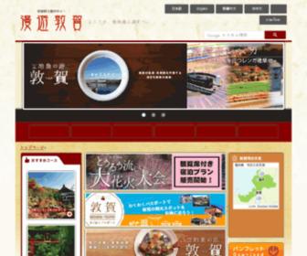 Turuga.org - 【敦賀観光案内サイト 漫遊敦賀】一般社団法人 敦賀観光協会