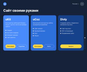 Ucoz.ru - Бесплатный конструктор сайтов. Создайте свой сайт самостоятельно!