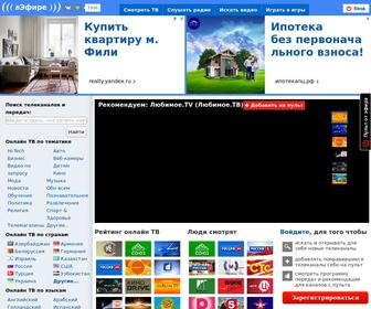 Vefire.ru - вЭфире.ru - Онлайн телевидение бесплатно!