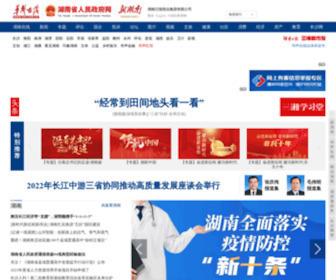 Voc.com.cn - 华声在线 - 湖南味道,中华声音