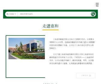 Wellsseed.com - 上海惠和种业有限公司,南瓜种子,西甜瓜种子,胡萝卜种子,大葱种子