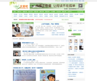 Wenzhangba.com - 文章吧-好文章阅读-好文章摘抄-经典好文章推荐