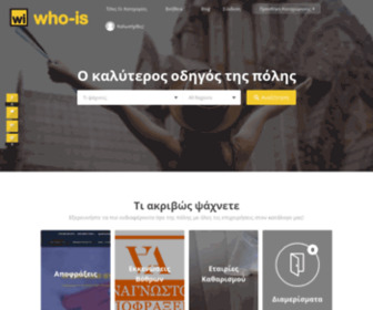"Who-is.gr - ""who-is.gr"" ΕΠΑΓΓΕΛΜΑΤΙΚΟΣ ΟΔΗΓΟΣ ΕΛΛΑΔΟΣ."