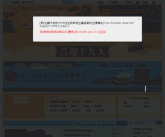 Whsafety.gov.cn - 武汉市安全生产监督管理局