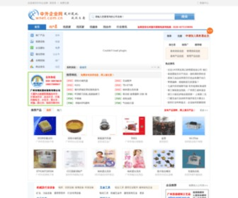 Wnet.com.cn - 中外企业网 随时随地 成就生意
