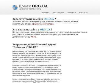 Org.ua - Правила реєстрації доменних імен в домені ORG.UA