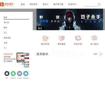 Xiami.com - 虾米音乐(xiami.com) - 阿里音乐旗下品牌 - 乐随心动