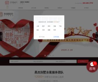 Xingjiesj.com - 【图】上海别墅装修设计 别墅装潢装饰公司_上海星杰别墅装饰公