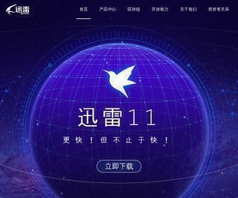 Xunlei.com - 迅雷-领先的众筹云计算服务商