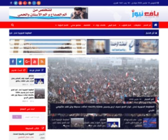 Yafa-news.net - يافع نيوز