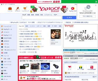 Yahoo.co.jp - Yahoo! JAPAN