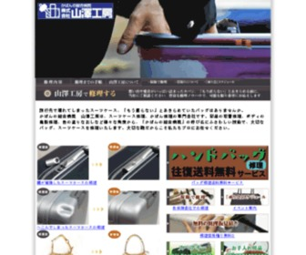 Yamazawa-kobo.com - スーツケース修理やバッグ修理なら かばんの総合病院 山澤工房へ