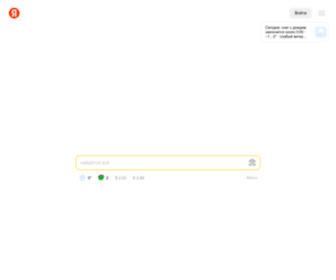 Yandex.by - Яндекс