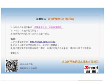 Yatian.com.cn - 南宁网络公司,南宁网站建设【亚田网络】南宁亚田网络技术有限公司