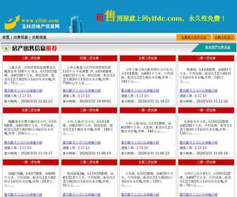 Ylfdc.com - 玉林房地产信息网―出租出售房屋就上网ylfdc.com,免费又方便