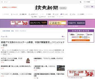 Yomiuri.co.jp - ニュース速報:読売新聞(YOMIURI ONLINE)