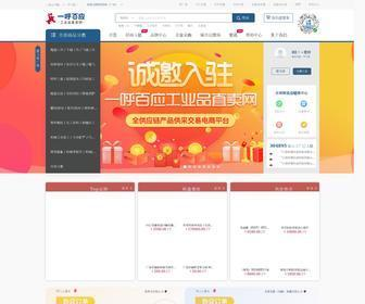 Youboy.com - 一呼百应主页_生产制造业原材料采购交易平台!