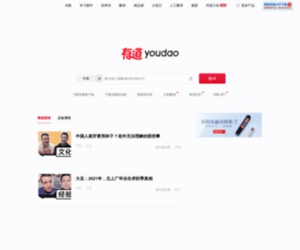 Youdao.com - 有道首页
