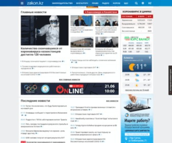 Zakon.kz - Новости Казахстана на сегодня, последние новости мира, законодательство