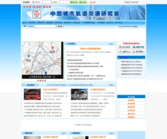 Zgcsgd.com - 中国城市轨道交通研究会网