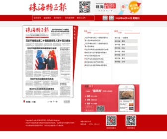 Zhuhaidaily.com.cn - 珠海特区报