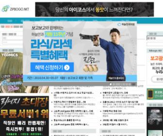 Zipbogo.net - 보고보고