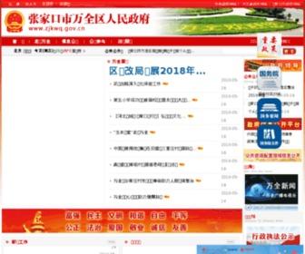 Zjkwq.gov.cn - 张家口市万全区人民政府