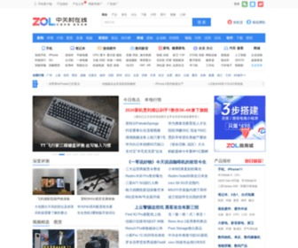 Zol.com.cn - 中关村在线 - 大中华区专业IT网站 - The valuable and professional IT business website in Greater China