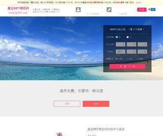Zy987.com - 【遵义婚恋网_遵义征婚网_遵义相亲网】 - 遵义987婚恋网